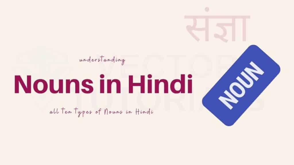 Nouns in Hindi - संज्ञा