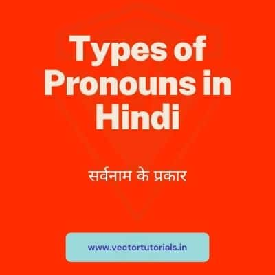 Types of Pronouns in Hindi