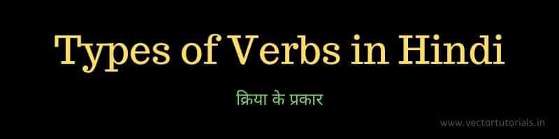Types of Verbs in Hindi - Kriya ke prakar