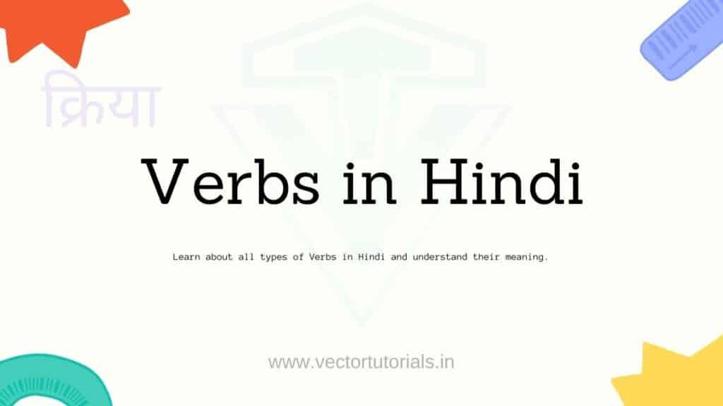 Verbs in Hidi क्रिया - Kriya